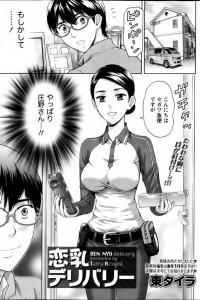 【エロ漫画】宅急便屋の巨乳配達お姉さんベッドのうえでは教官に変身!【東タイラ エロ同人】