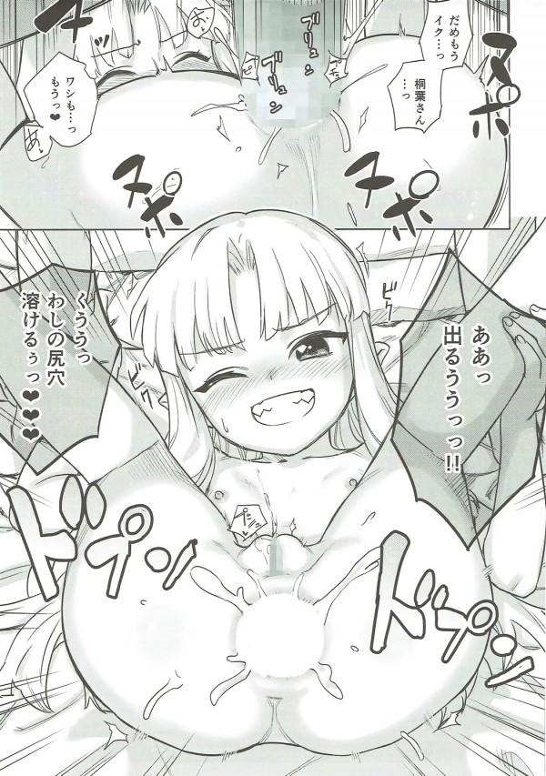 【つぐもも】桐葉ちゃんのアナルを開発して、おちんぽで感じるようにまで調教するwww【エロ漫画・エロ同人誌】 (18)
