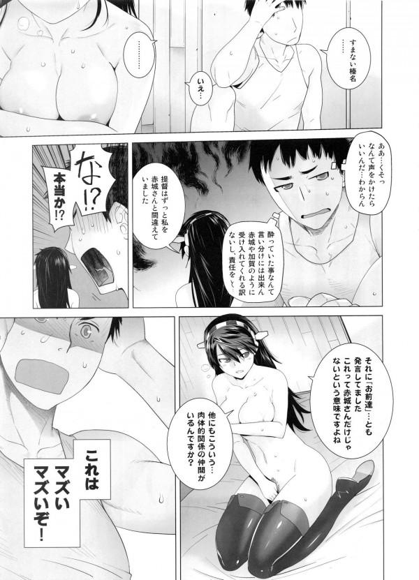 赤城に提督の精液をたっぷり飲ませるために加賀が一肌脱ぐ!【艦これ】【エロ漫画・エロ同人】 (88)