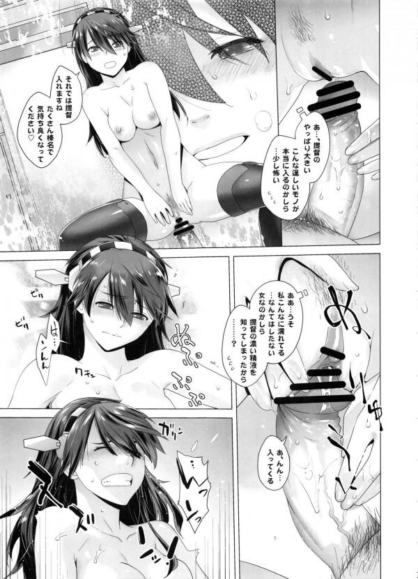 赤城に提督の精液をたっぷり飲ませるために加賀が一肌脱ぐ!【艦これ】【エロ漫画・エロ同人】76)