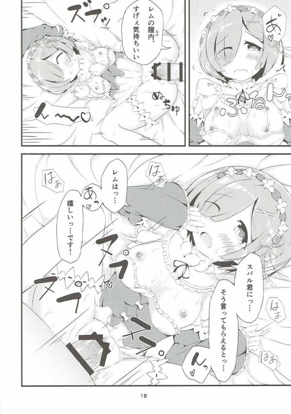【リゼロ】ナツキ・スバルに告白されたレムがもじもじしながらエッチをおねだりした件www【エロ漫画・エロ同人】 (17)