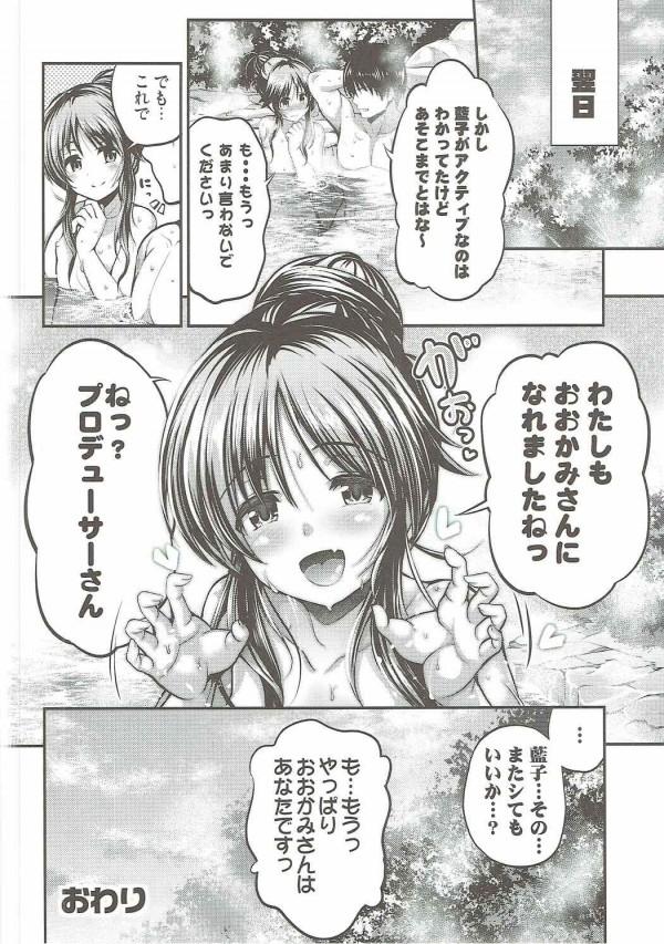 【モバマス】高森藍子がプロデューサーと家族風呂に入ってイチャラブセックスwww【エロ漫画・エロ同人】 (31)
