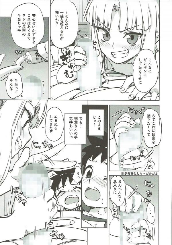 【つぐもも】桐葉ちゃんのアナルを開発して、おちんぽで感じるようにまで調教するwww【エロ漫画・エロ同人誌】 (8)