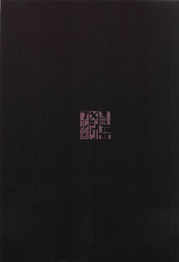 【FGO】清姫の巻き付くようなフェラがエロすぎな件www【エロ漫画・エロ同人】 (29)