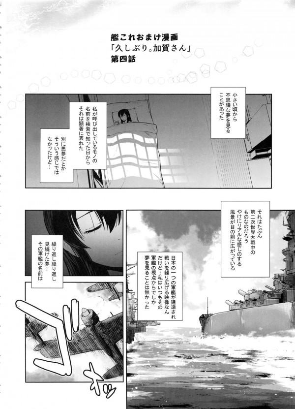 赤城に提督の精液をたっぷり飲ませるために加賀が一肌脱ぐ!【艦これ】【エロ漫画・エロ同人】 (137)
