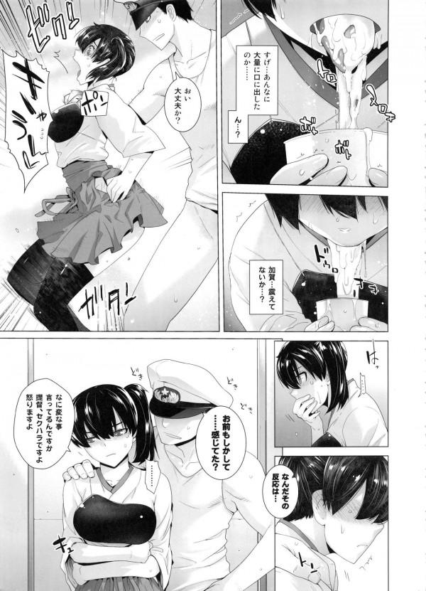 赤城に提督の精液をたっぷり飲ませるために加賀が一肌脱ぐ!【艦これ】【エロ漫画・エロ同人】16)