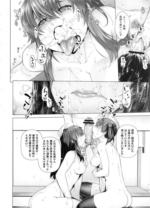 赤城に提督の精液をたっぷり飲ませるために加賀が一肌脱ぐ!【艦これ】【エロ漫画・エロ同人】 (111)