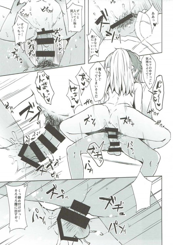 【エロマンガ先生】山田エルフが締切を守らないとのエッチなお仕置きを受けてもらって反省してもらうwww【エロ同人誌・エロ漫画】 (12)