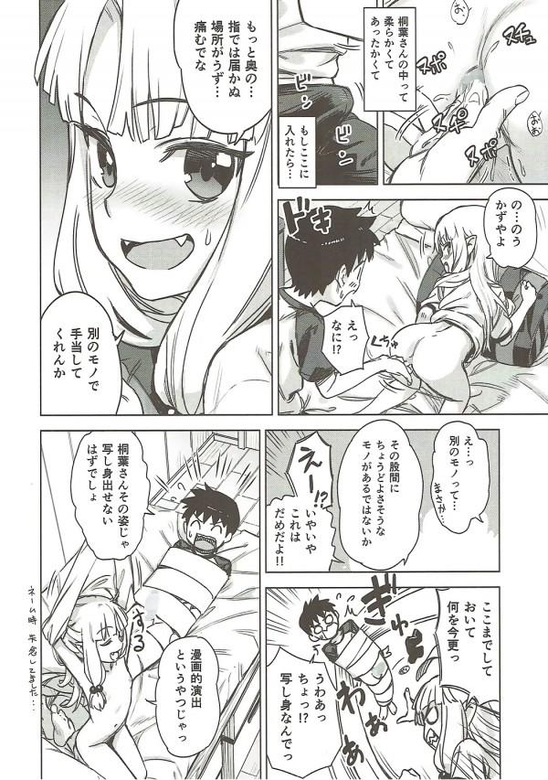 【つぐもも】桐葉ちゃんのアナルを開発して、おちんぽで感じるようにまで調教するwww【エロ漫画・エロ同人誌】 (7)