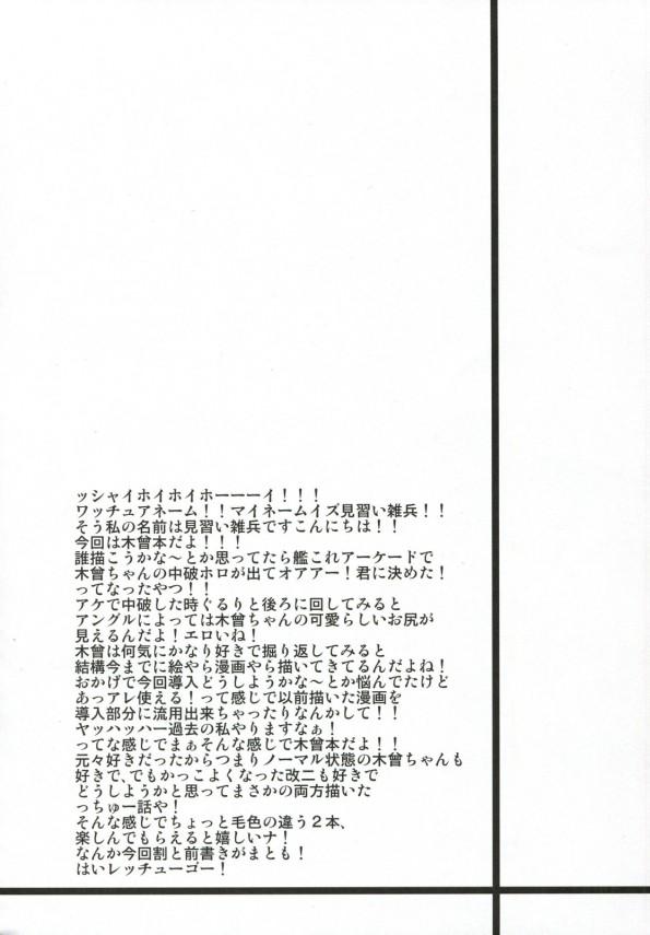 【艦これ】木曾ちゃんとイチャラブセックス!そっけない態度に萌えるwww【エロ漫画・エロ同人】 (3)