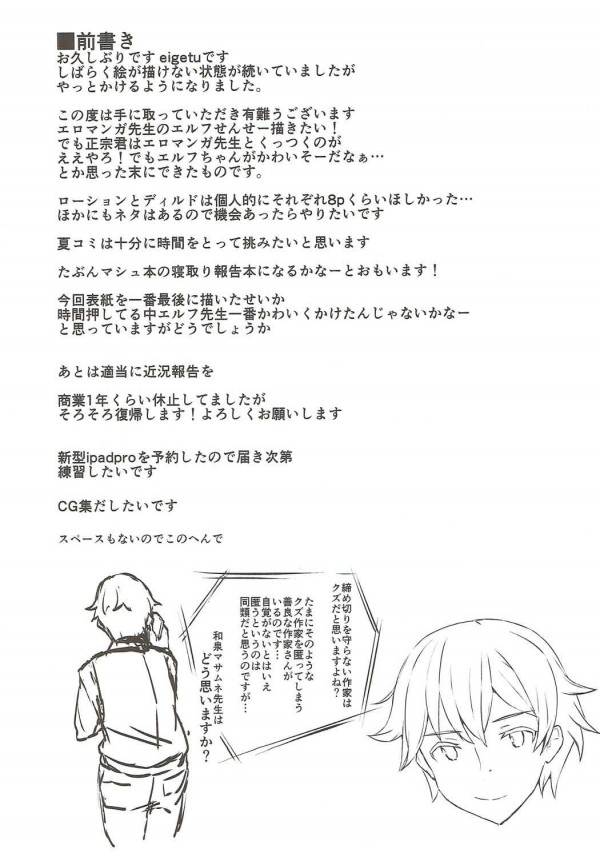 【エロマンガ先生】山田エルフが締切を守らないとのエッチなお仕置きを受けてもらって反省してもらうwww【エロ同人誌・エロ漫画】 (3)