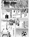 【エロ漫画・エロ同人】巨乳の妹が結婚するから田舎に帰った結果www