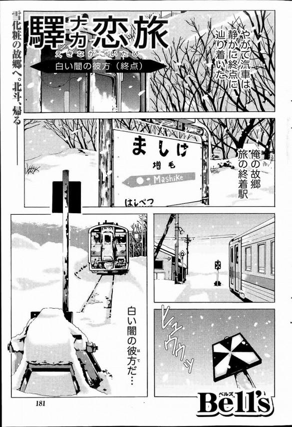 【エロ漫画】巨乳の妹が結婚するから田舎に帰った結果…【Bell's エロ同人】