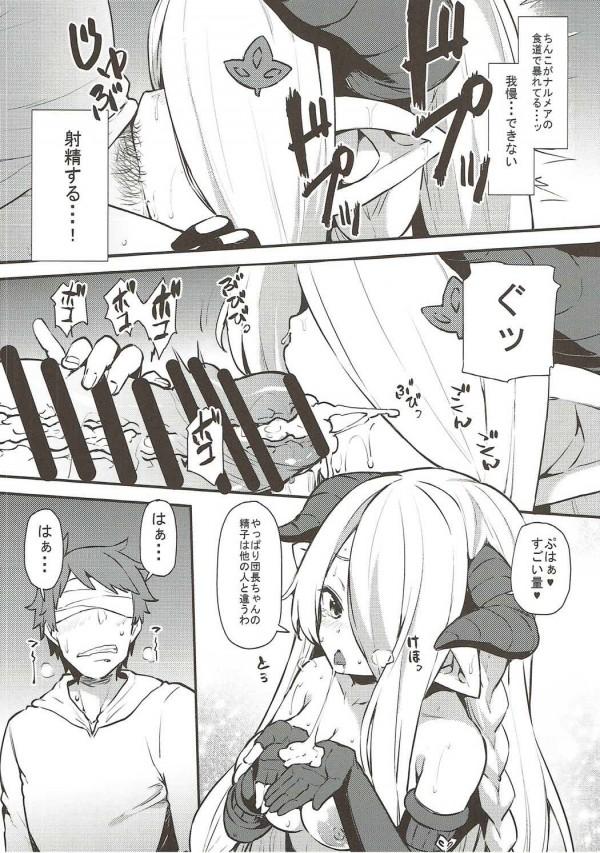 【グラブル エロ漫画・エロ同人】団長がナルメアに目隠し拘束されて逆レイプwwwジータも参戦で3Pにw (5)