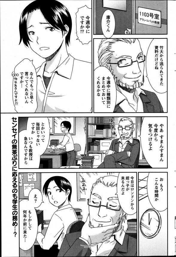 【エロ漫画】大学教授の姪っ子の面倒みたら六年越しの合体しちゃうぽ【桃之助 エロ同人】