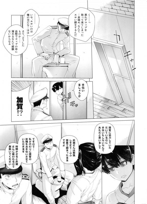 赤城に提督の精液をたっぷり飲ませるために加賀が一肌脱ぐ!【艦これ】【エロ漫画・エロ同人】10)
