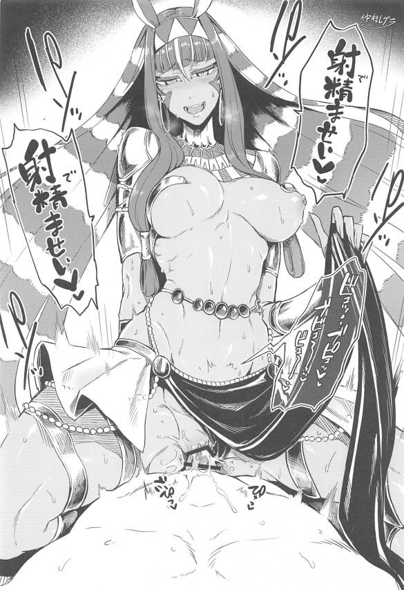 【FGO】清姫の巻き付くようなフェラがエロすぎな件www【エロ漫画・エロ同人】 (24)