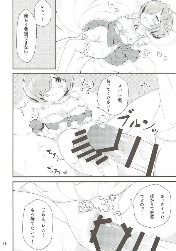 【リゼロ】ナツキ・スバルに告白されたレムがもじもじしながらエッチをおねだりした件www【エロ漫画・エロ同人】 (15)