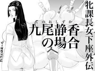 【エロ漫画】女課長が会社を買収した爺さんに調教され快楽地獄に…!苦痛と快楽が繋がりガン突き中出し【無料 エロ同人】