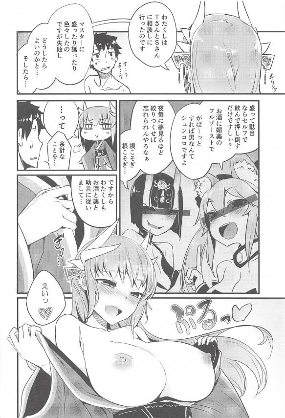 【FGO】清姫の巻き付くようなフェラがエロすぎな件www【エロ漫画・エロ同人】 (4)