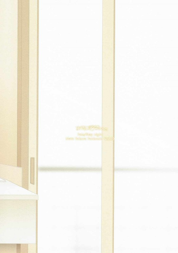 【Fate/stay night】間桐桜は衛宮士郎の洗濯前の体操服を試着してうっとり…恥ずかしいところを見つかりお仕置きされる【エロ同人誌・エロ漫画】30)