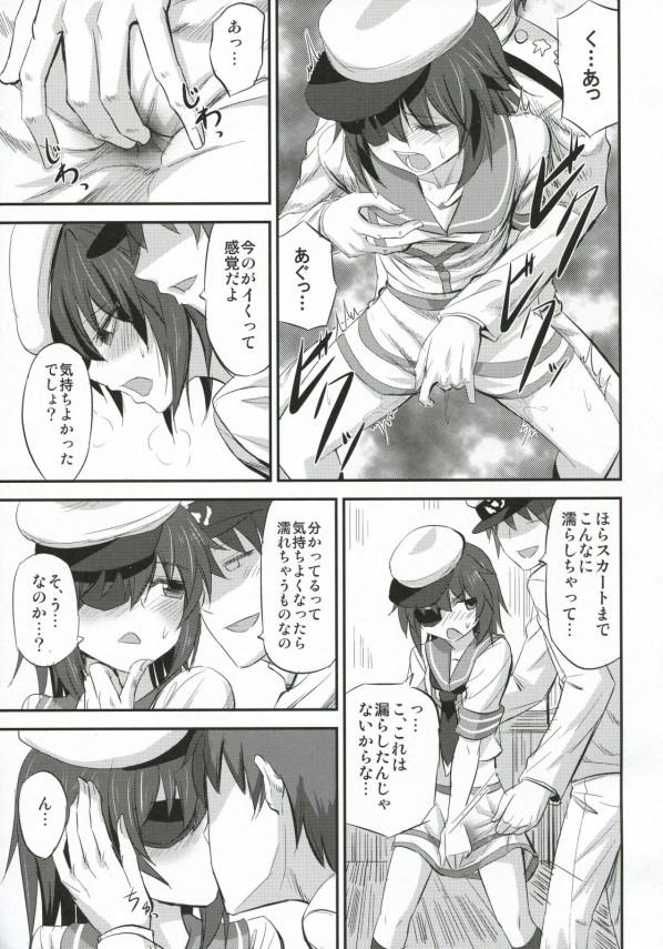 【艦これ】木曾ちゃんとイチャラブセックス!そっけない態度に萌えるwww【エロ漫画・エロ同人】 (6)