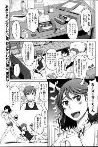 【エロ漫画】彼女と海に来てゴタゴタの後に岩場で仲直りエッチ【SHIUN エロ同人】