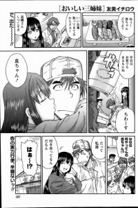 【エロ漫画】杏ちゃんに良太を取られたくなくて積極的にチンポをしゃぶる【友美イチロウ エロ同人】