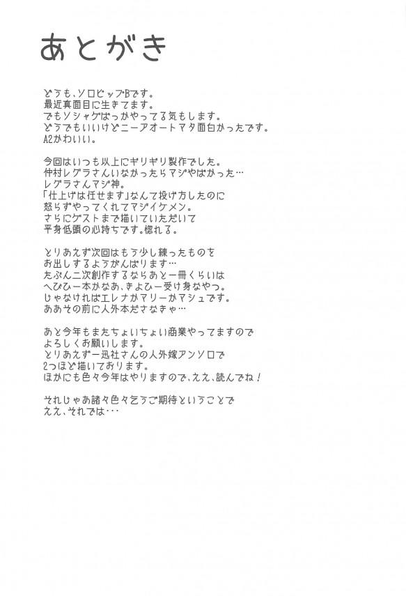【FGO】清姫の巻き付くようなフェラがエロすぎな件www【エロ漫画・エロ同人】 (27)