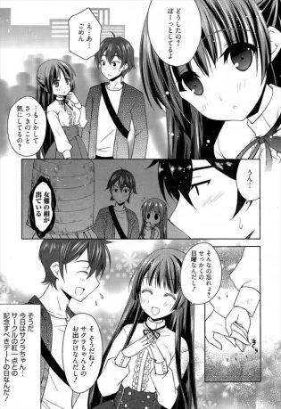 【エロ漫画】デート中に女難の相があるって言われた男が彼女とS□X中に乱入してきた女に童貞うばわれた【アシオ エロ同人】