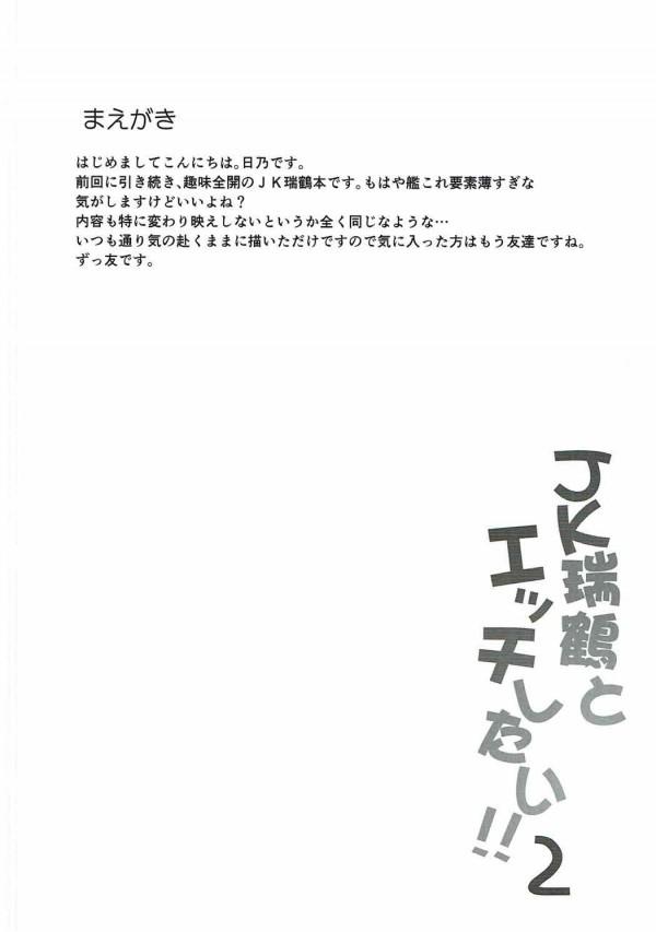 【艦これ】瑞鶴のJKコスプレが可愛すぎる♡♡これはもうハメ撮りするしかないよね♡♡援交ごっご♪【エロ漫画・エロ同人】 (3)