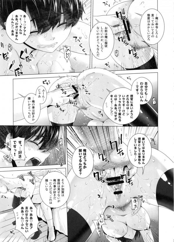 赤城に提督の精液をたっぷり飲ませるために加賀が一肌脱ぐ!【艦これ】【エロ漫画・エロ同人】54)