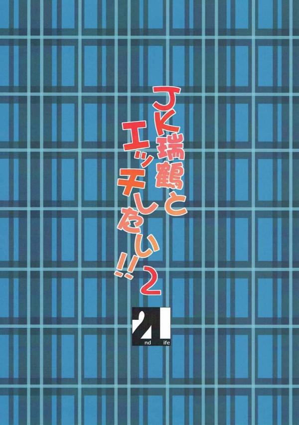 【艦これ】瑞鶴のJKコスプレが可愛すぎる♡♡これはもうハメ撮りするしかないよね♡♡援交ごっご♪【エロ漫画・エロ同人】 (22)