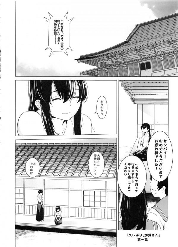 赤城に提督の精液をたっぷり飲ませるために加賀が一肌脱ぐ!【艦これ】【エロ漫画・エロ同人】 (129)