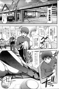 【エロ漫画】世間知らずのお嬢様がバイトをしたら教育係とイイ関係【花門初海 エロ同人】