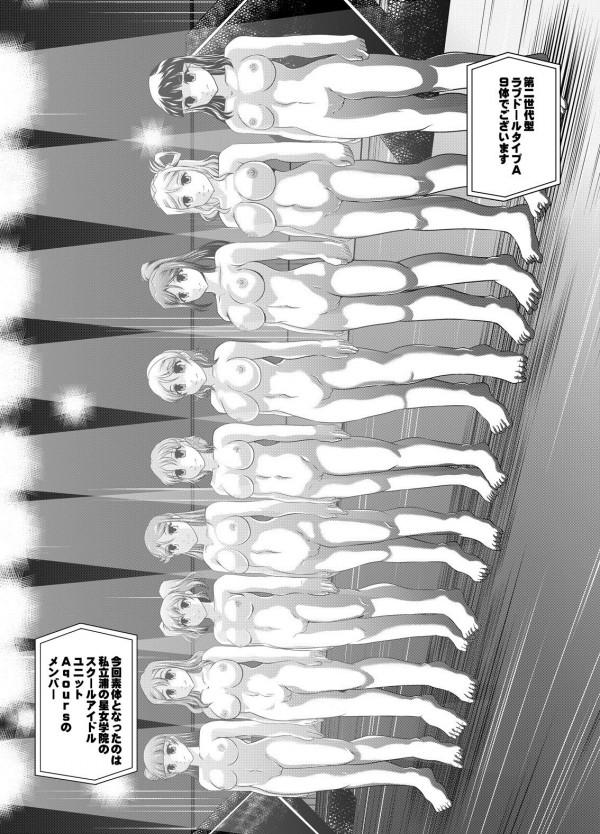 【ラブライブ!】津島善子ちゃんや高海千歌ちゃんとか松浦果南ちゃんを始めとしたメンバー全員が調教済みの肉奴隷www【エロ漫画・エロ同人】 (4)
