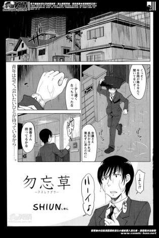 【エロ漫画】旦那を喪った未亡人に迫る後輩。チンポで想いを伝える【SHIUN エロ同人】