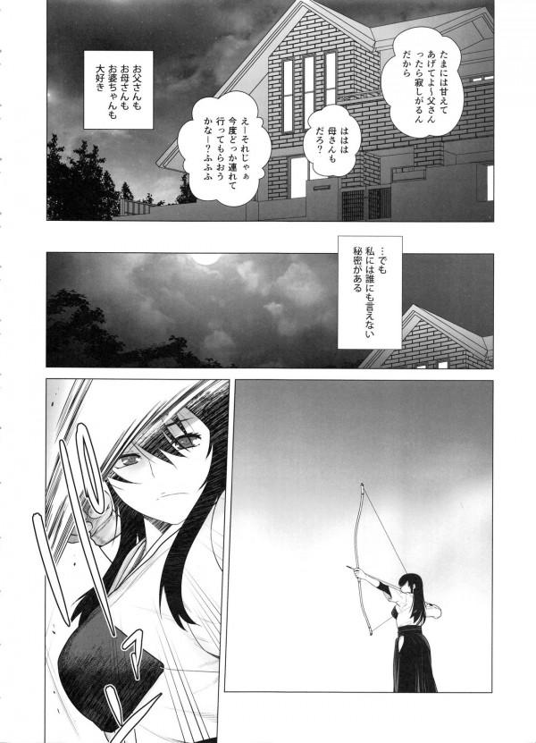 赤城に提督の精液をたっぷり飲ませるために加賀が一肌脱ぐ!【艦これ】【エロ漫画・エロ同人】 (133)