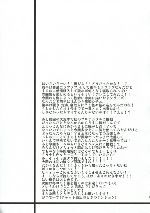 【艦これ】木曾ちゃんとイチャラブセックス!そっけない態度に萌えるwww【エロ漫画・エロ同人】 (24)