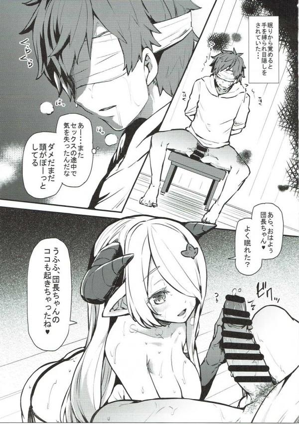 【グラブル エロ漫画・エロ同人】団長がナルメアに目隠し拘束されて逆レイプwwwジータも参戦で3Pにw (2)