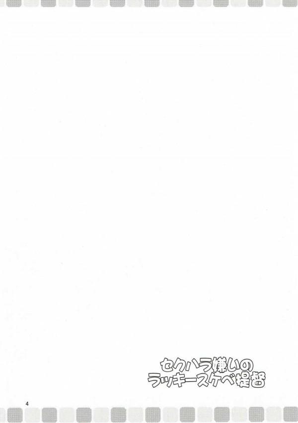 【艦これ】提督はラッキースケベwww島風ちゃんや加賀ちゃんの裸ももちろんみてるし雪風や金剛のあそこにも触っちゃうwww【エロ漫画・エロ同人】 (2)