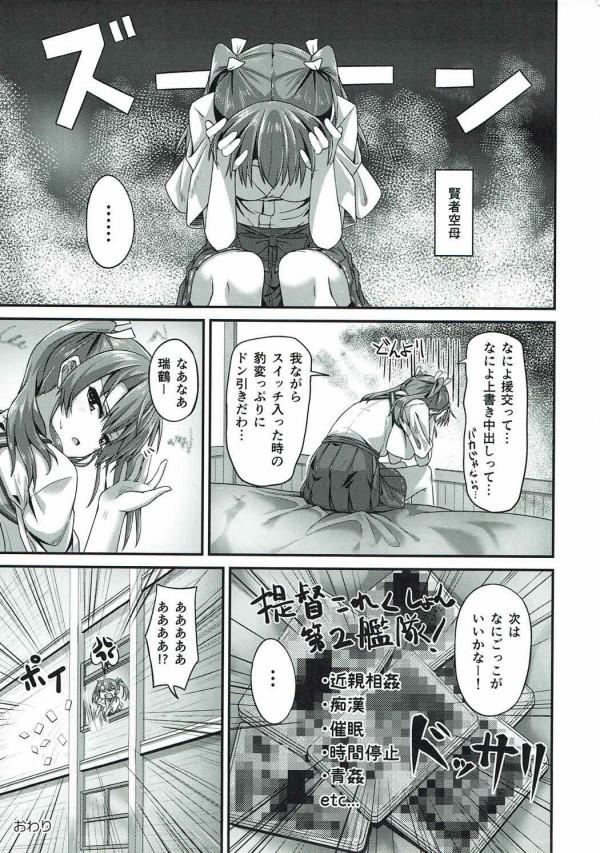 【艦これ】瑞鶴のJKコスプレが可愛すぎる♡♡これはもうハメ撮りするしかないよね♡♡援交ごっご♪【エロ漫画・エロ同人】 (20)