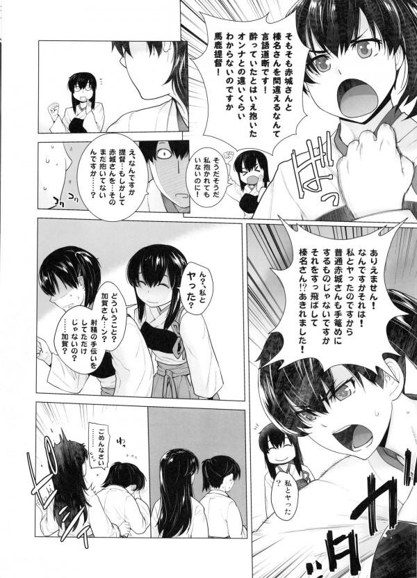 赤城に提督の精液をたっぷり飲ませるために加賀が一肌脱ぐ!【艦これ】【エロ漫画・エロ同人】 (93)