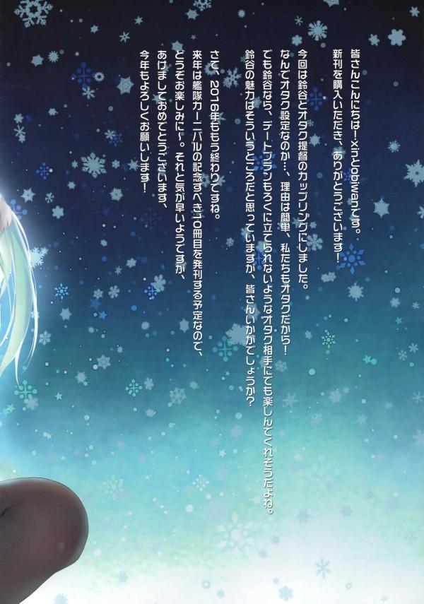 【艦これ】鈴谷がクリスマスイブに朝から元気のない提督に即ハメで元気を出させるwww【エロ漫画・エロ同人】 (21)