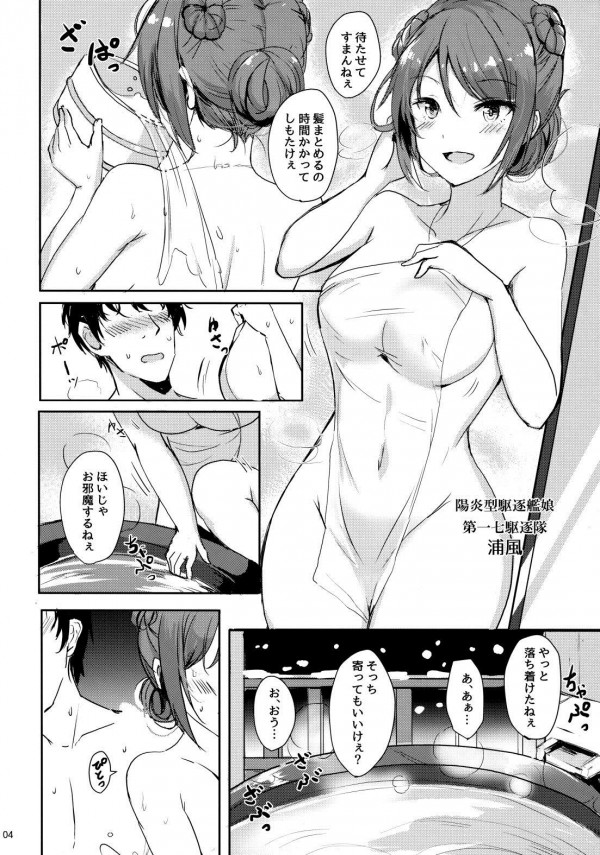 【艦これ】浦風と一緒にお風呂に入った提督がチンポをいじられ巨乳を揉んだ結果www【エロ漫画・エロ同人】 (3)