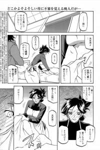 【エロ漫画】息子がお風呂に入っている間に恋人の息子とセックスする人妻【山文京伝 エロ同人】
