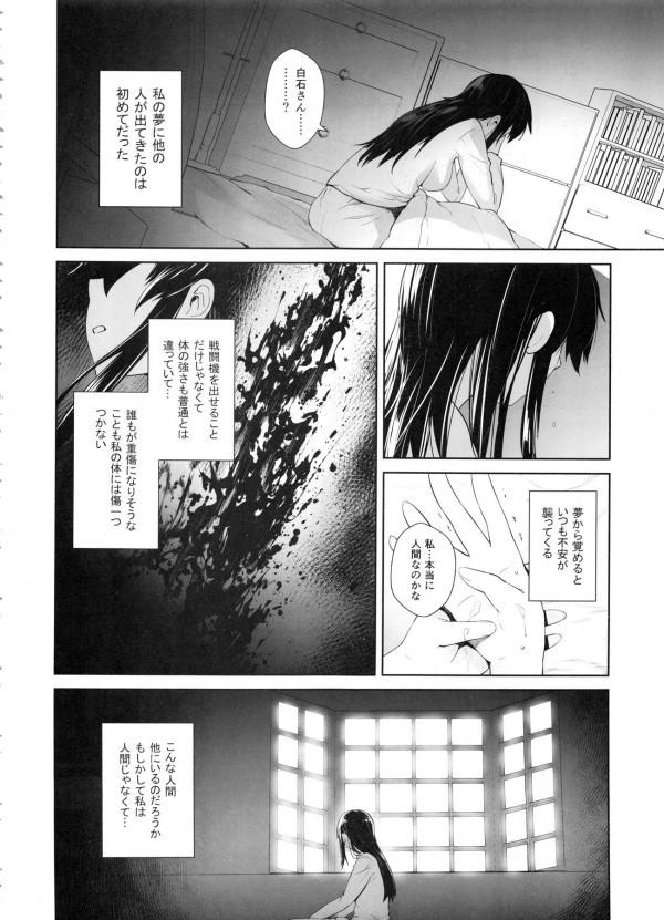 赤城に提督の精液をたっぷり飲ませるために加賀が一肌脱ぐ!【艦これ】【エロ漫画・エロ同人】 (139)