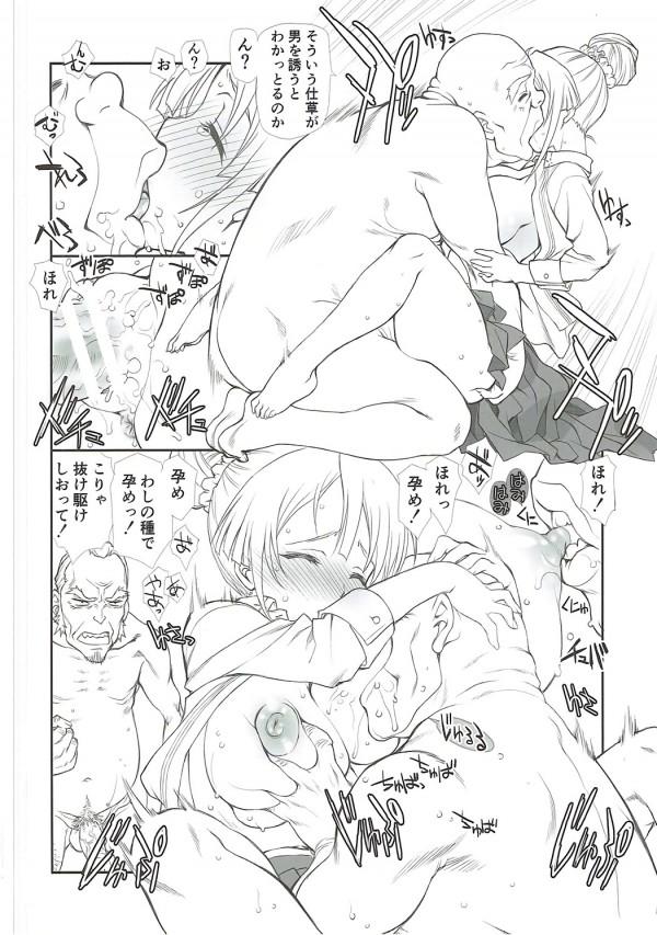 【サクラクエスト】しおりがおじさまたちに乱交されて孕んじゃったよ~【エロ漫画・エロ同人誌】 (9)