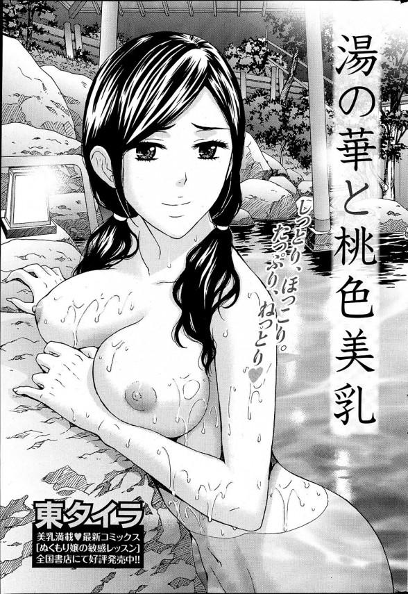 【エロ漫画】高校の同級生温泉旅行でしっぽり中出し!過去の時間が動きだす!【東タイラ エロ同人】