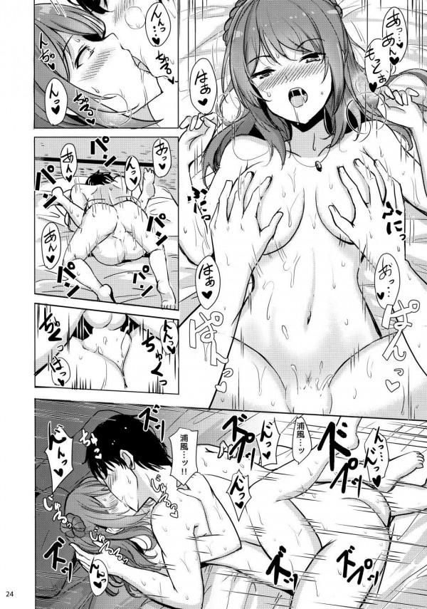 【艦これ】浦風と一緒にお風呂に入った提督がチンポをいじられ巨乳を揉んだ結果www【エロ漫画・エロ同人】 (23)